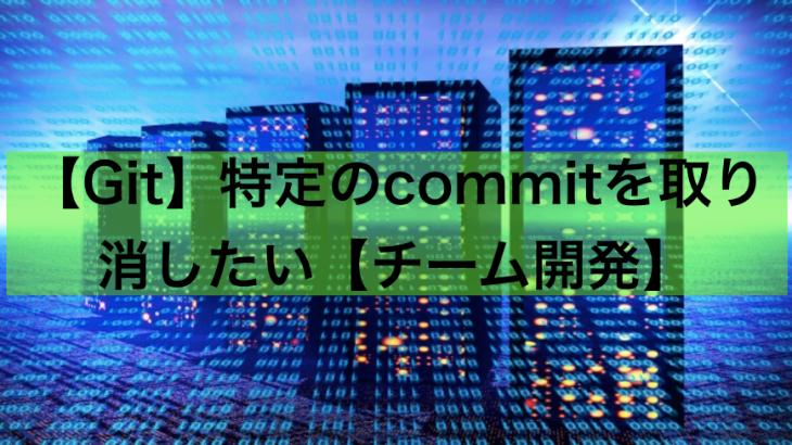 【git】特定のcommitを取り下げる【チーム開発】