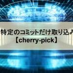 【Git】特定のコミットだけ取り込みたい【cherry-pick】