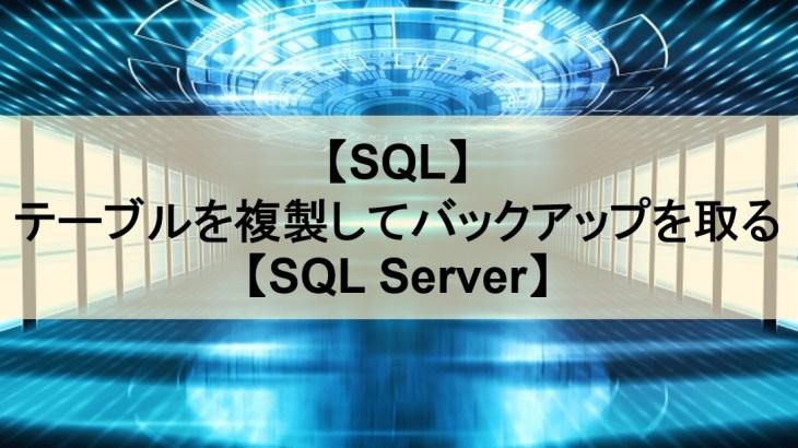 【SQL】テーブルを複製してバックアップを取る【SQL Server】
