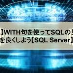 【SQL】WITH句を使ってSQLの見通しを良くしよう【SQL Server】