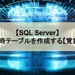 【SQL Server】一時テーブルを作成する【覚書】