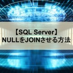 【SQL Server】NULLをJOINさせる方法