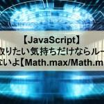 【JavaScript】最大取りたい気持ちだけならループいらないよ【Math.max/Math.min】