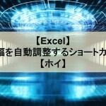 【Excel】列幅を自動調整するショートカット【ホイ】