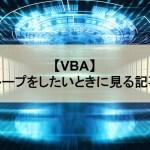 【VBA】ループをしたいときに見る記事