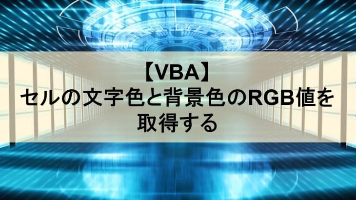 【VBA】セルの文字色と背景色のRGB値を取得する