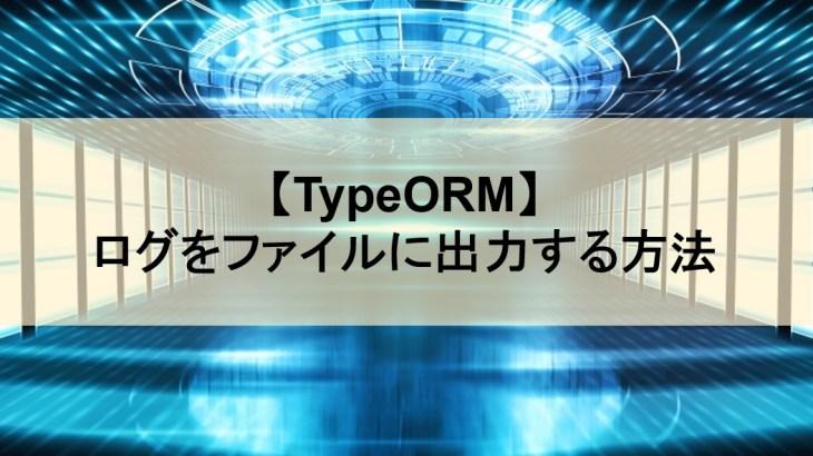 【TypeORM】ログをファイルに出力する方法