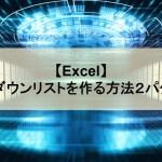 【Excel】プルダウンリストを作る方法2パターン