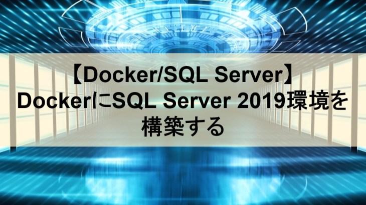 【Docker/SQL Server】DockerにSQL Server 2019環境を構築する