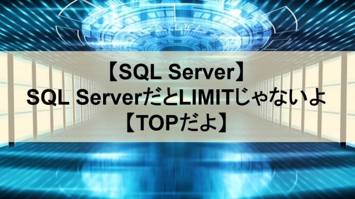 【SQL Server】SQL ServerだとLIMITじゃないよ【TOPだよ】