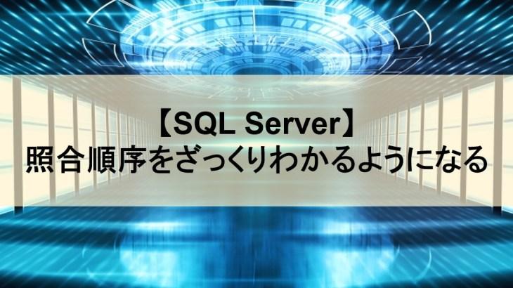 【SQL Server】照合順序をざっくりわかるようになる