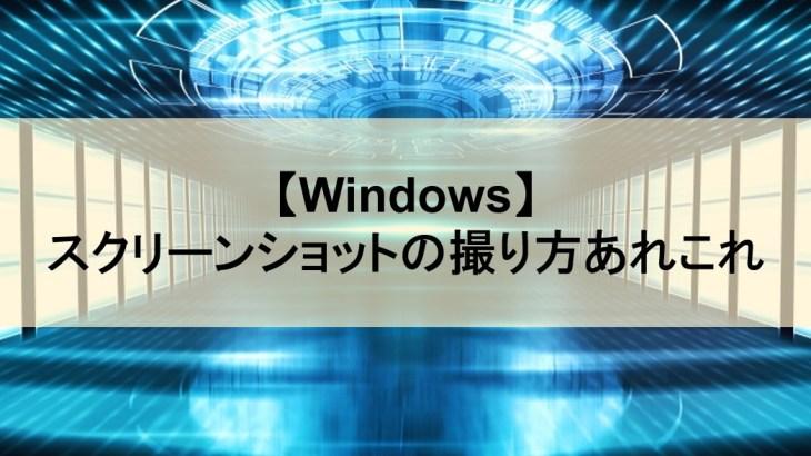 【Windows】スクリーンショットの撮り方あれこれ