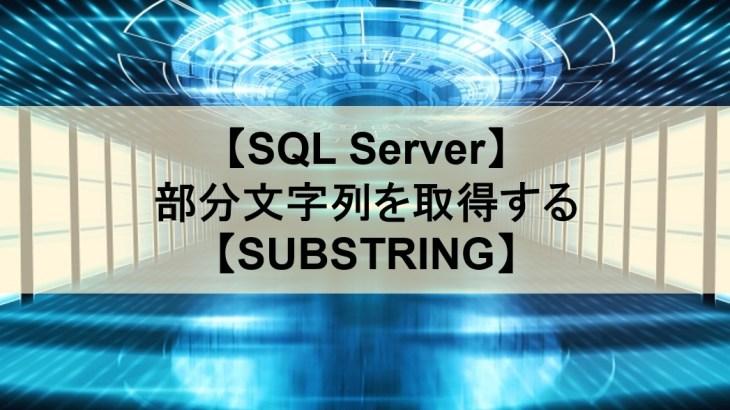 【SQL Server】部分文字列を取得する【SUBSTRING】