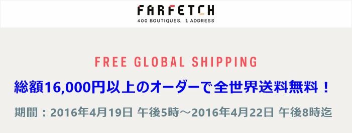 farfetch_freeglobalshipping_
