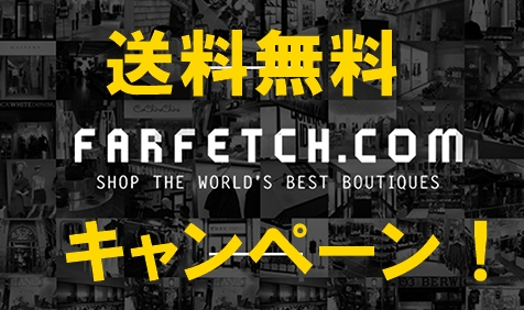 farfetch_ファーフェッチ_送料無料