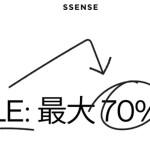 SSENSE_エスセンス_2017セール_個人輸入_海外通販