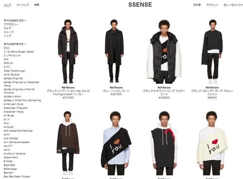 SSENSE_エスセンス_海外通販