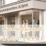 matchesfashion_マッチッズファッション買い物方法11