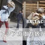 Balenciaga_バレンシアガ_取り扱い店舗