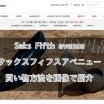 サックスフィフスアベニュー_saksfifthavenue買い物方法25