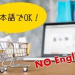 日本語で買い物できるファッション海外通販サイト