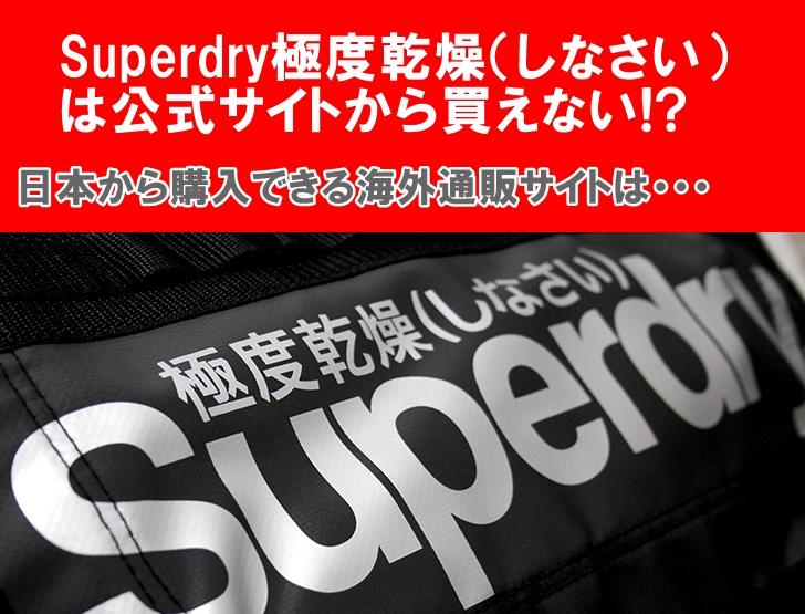 superdry極度乾燥しなさい_公式アイテム_海外通販7