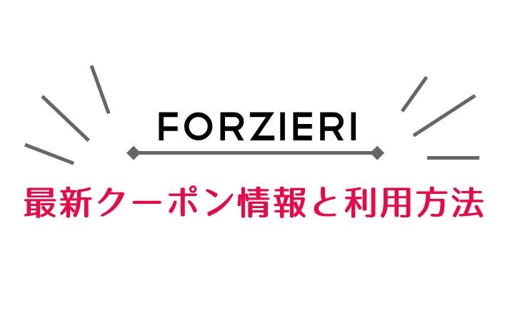 フォルツィエリ_forzieriクーポン_プロモーションコード使い方