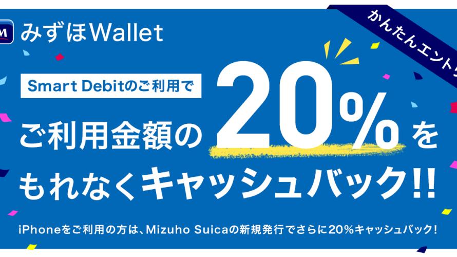 みずほ20%還元キャンペーン!「JCB20%還元」との併用は?!