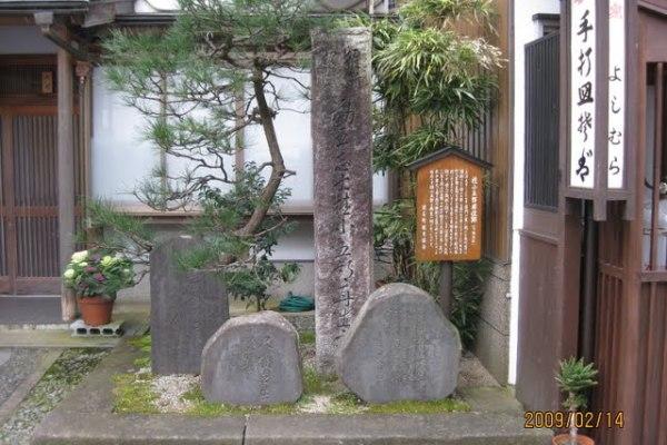 【たじまる】 桂小五郎潜居跡