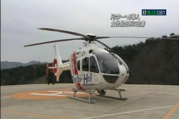 日本海側初のドクターヘリ いよいよ17日始動