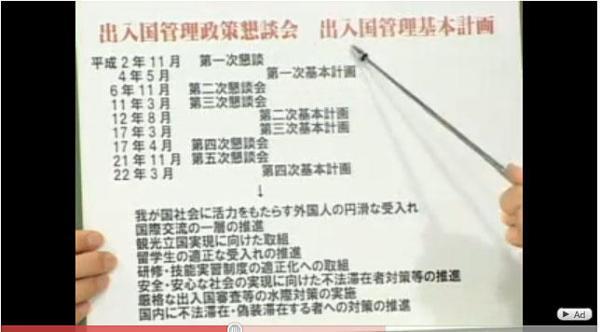 法務省と中国人帰化者にない愛国心問題