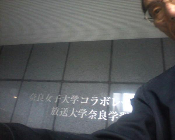 放送大学授業 奈良へ