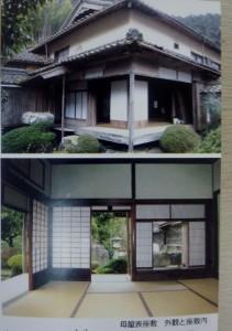 養父市立大庄屋記念館(旧長島家住宅)