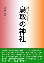 知っておきたい神社と歴史シリーズ『鳥取の神社』を公開しました