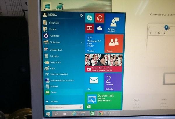 WindowsのスタートメニューとWindows10開発ニュース