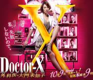ドクターXとSuperfly 最近のドラマでハマった挿入曲
