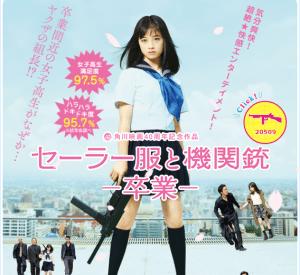 映画「セーラー服と機関銃  卒業 」超絶カ・イ・カ・ン上映中!