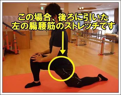 腸腰筋のストレッチ1