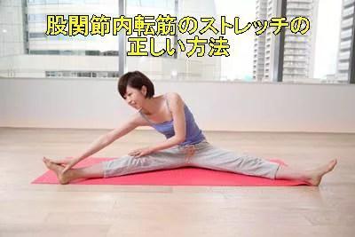 股関節内転筋のストレッチの正しい方法1