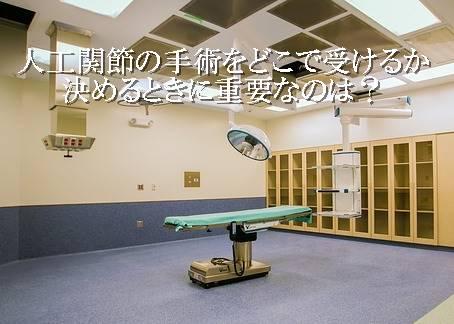 人工関節の手術をどこで受けるか決めるときに重要なのは手術件数ではない1