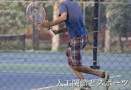 人工関節置換術後にはどんなスポーツができるのか?3