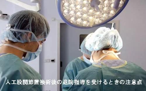 人工股関節置換術後の退院指導を受けるときの注意点1