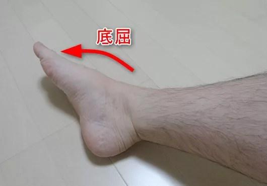 足関節底屈1