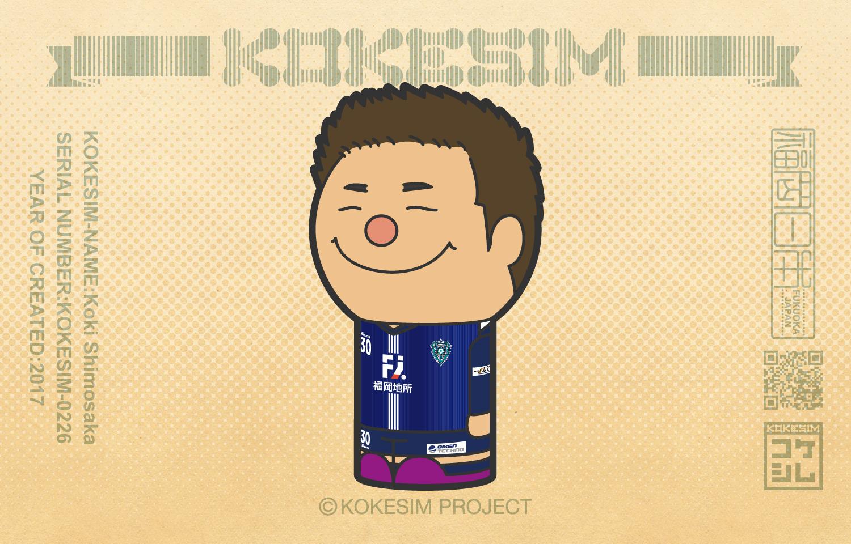 Koki Shimosaka