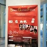 【コンサートレポート】3/20(水)スペインギターフェスタ