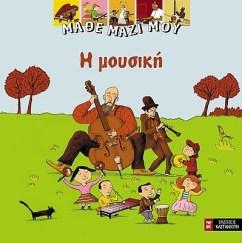 mathe-mazi-mou-mousiki4332-8