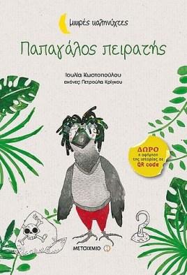 papagalos-peiratis-new