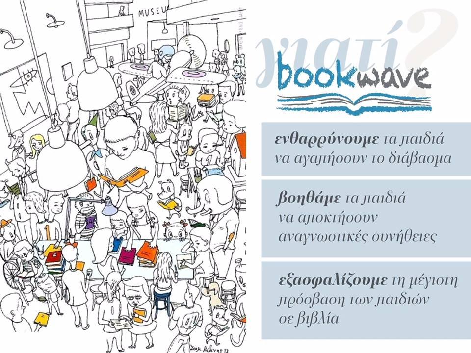 Το bookwave 2020