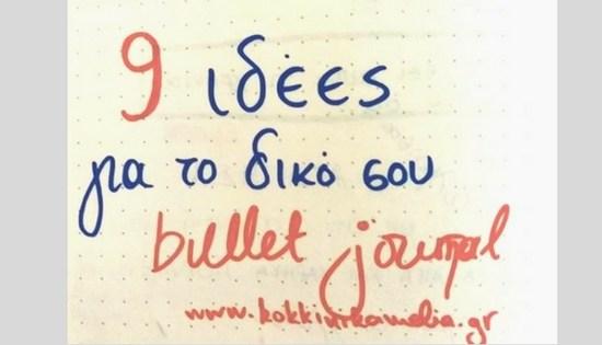 9 χρήσιμες ιδέες για να κάνεις το bullet journal λειτουργικό