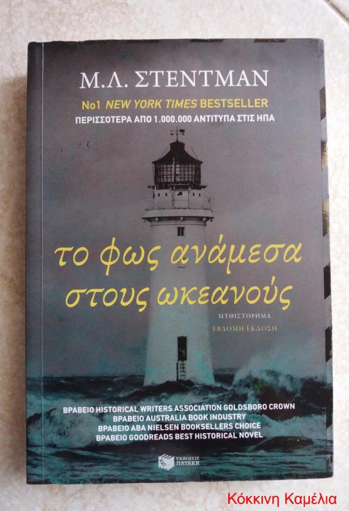 Κριτική βιβλίου: Το φως ανάμεσα στους ωκεανούς